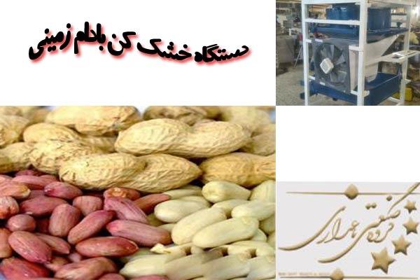 قیمت دستگاه خشک کن بادام زمینی