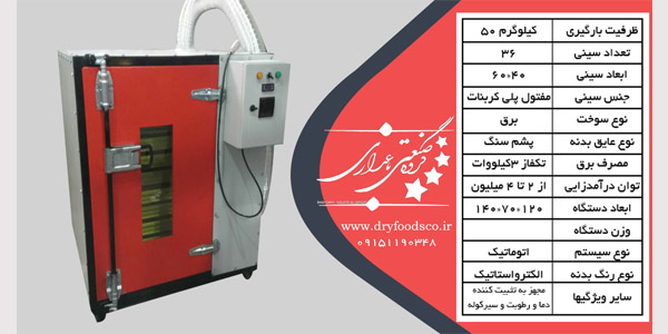 دستگاه خشک کن میوه نیمه صنعتی