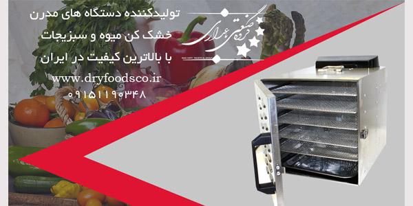 فروش دستگاه خشک کن سبزیجات خانگی
