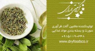 فروش دستگاه خشک کن چای