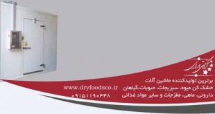 فروش دستگاه خشک کن گیاهان دارویی