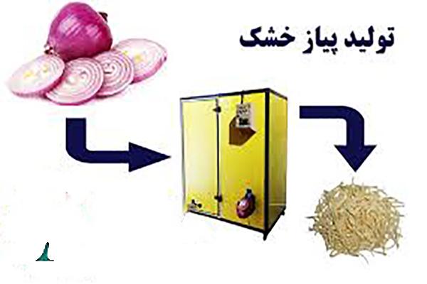 قیمت دستگاه خشک کن پیاز