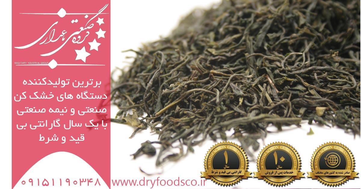 قیمت دستگاه خشک کن چای