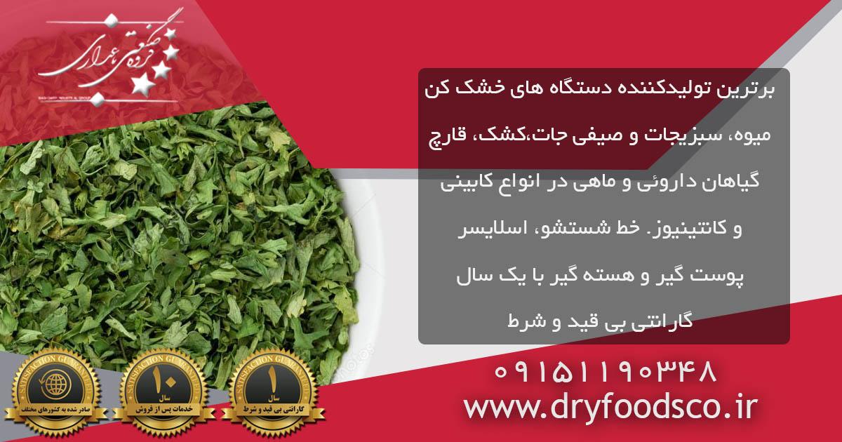 دستگاه خشک کن سبزیجات صنعتی