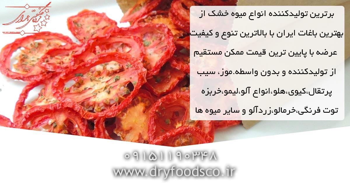 فروش گوجه فرنگی خشک