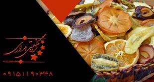 میوه خشک مخلوط ایرانی