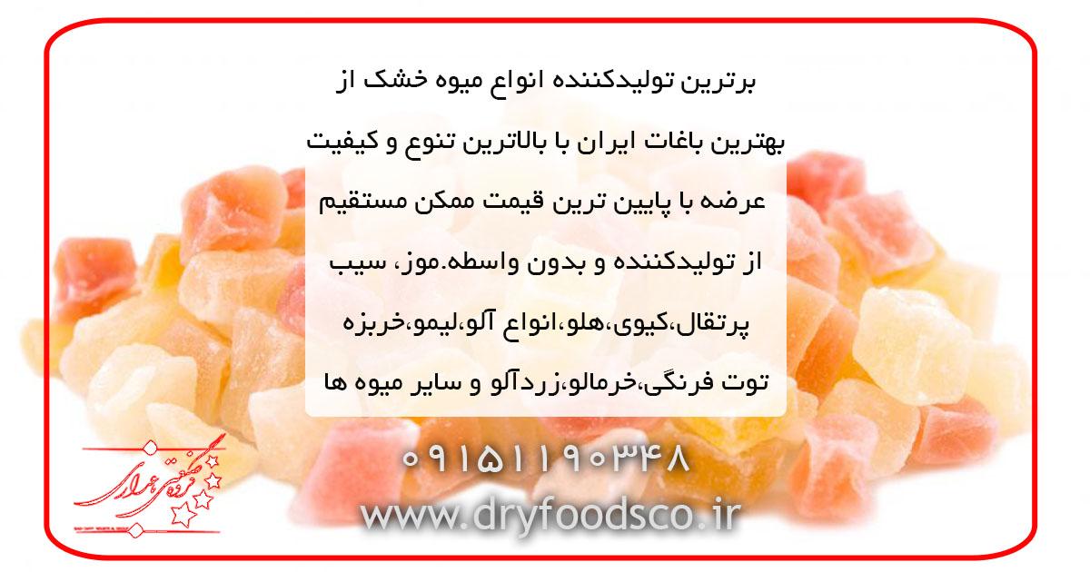 میوه خشک حبه تایلندی