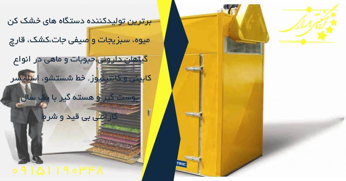 قیمت خرید دستگاه میوه خشک کن تک کابین