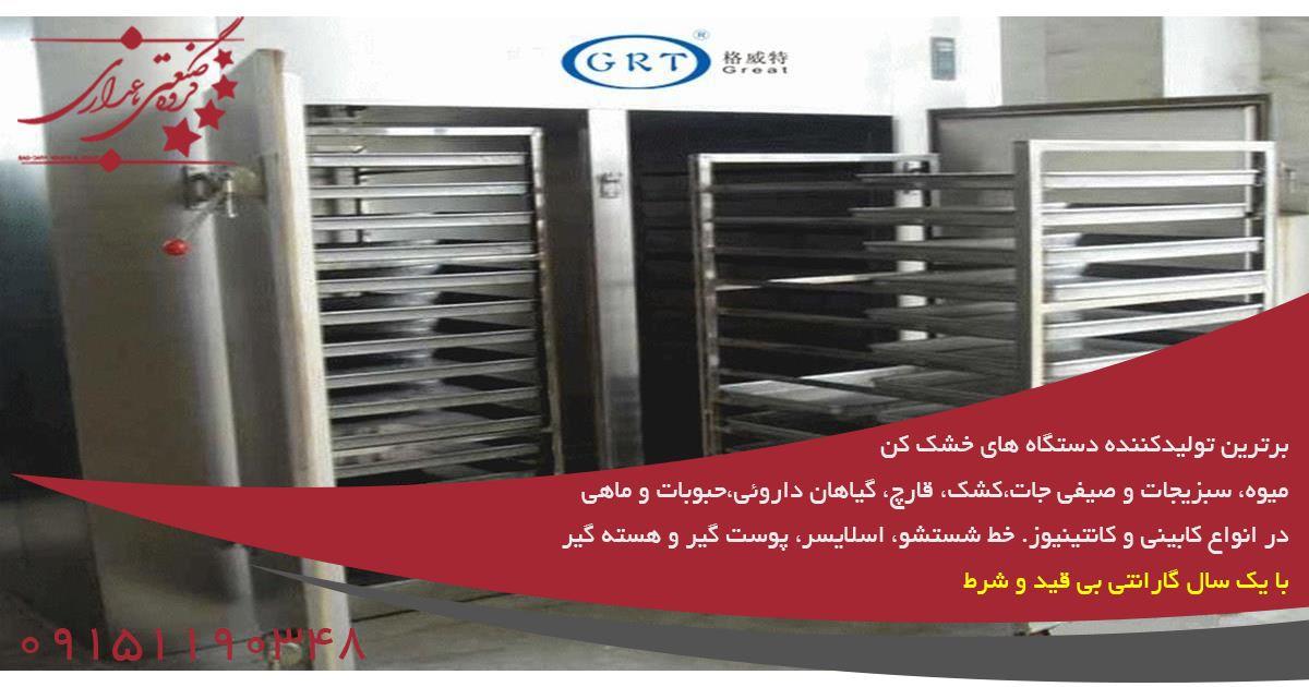 کارخانه تولید کننده دستگاه میوه خشک کن