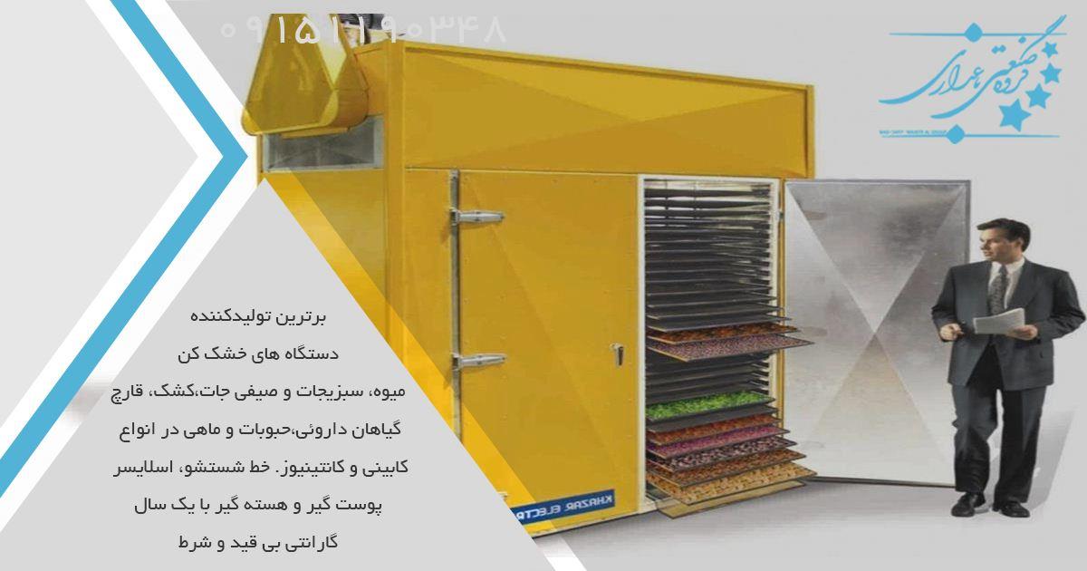 استفاده از دستگاه میوه خشک کن تک کابین