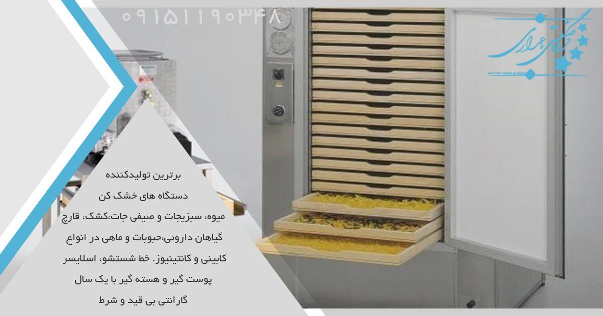 تولید بهترین میوه دستگاه خشک کن
