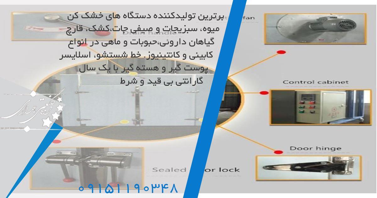 مشخصات دستگاه های تک کابین