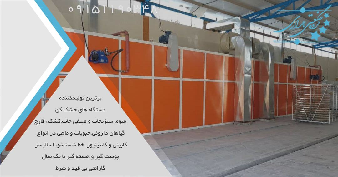 مشخصات دستگاه خشک کن میوه صنعتی