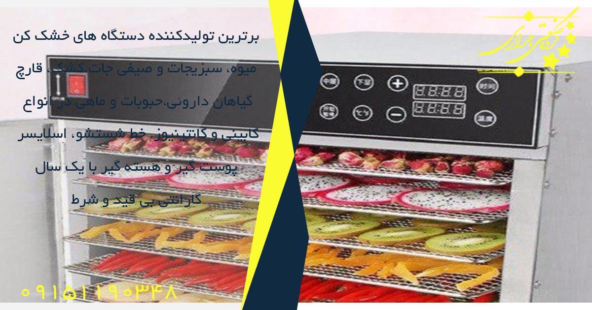 بهترین دستگاه میوه خشک کن ایرانی