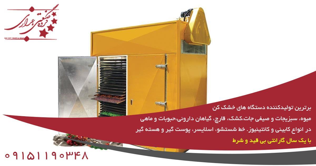 قیمت دستگاه خشک کن حرفه ای