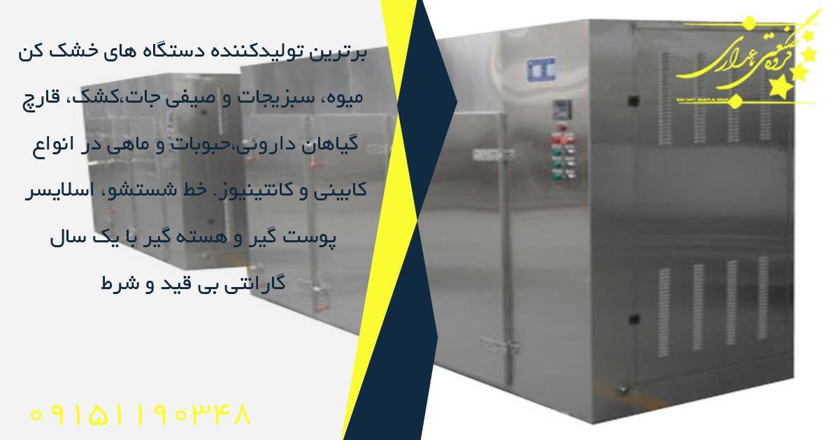 استفاده کردن از دستگاه میوه خشک کن ارزان در کارخانه