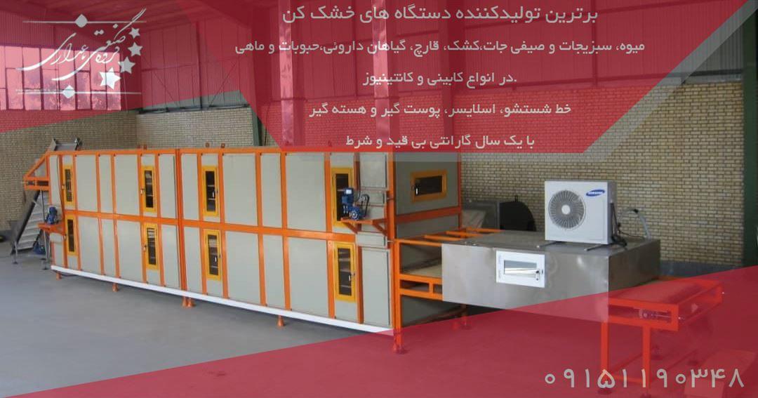عرضه مستقیم دستگاه میوه خشک کن صنعتی در کشور
