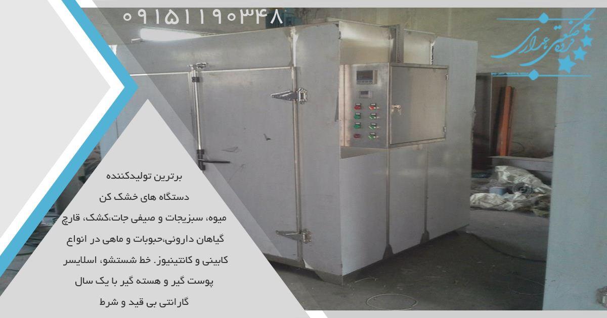 شرکت فروش مستقیم دستگاه خشک کن میوه جات