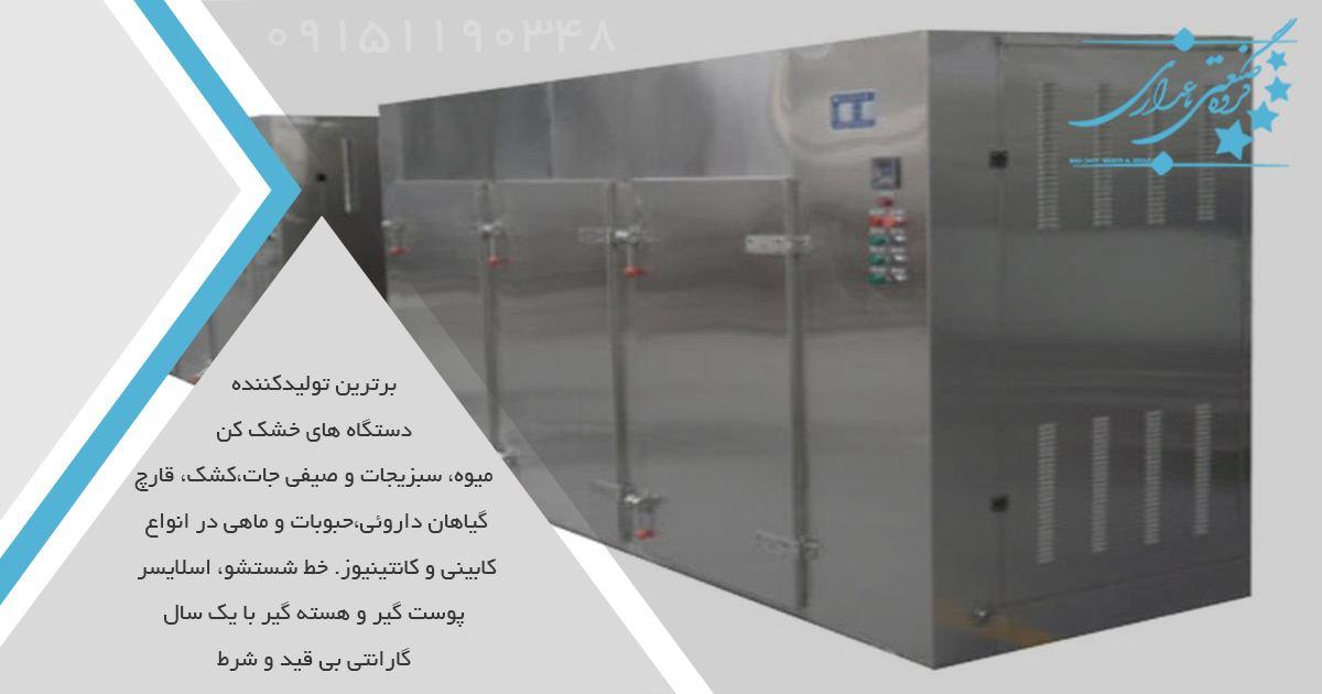مزیت استفاده از دستگاه خشک کن میوه کانتینیوس