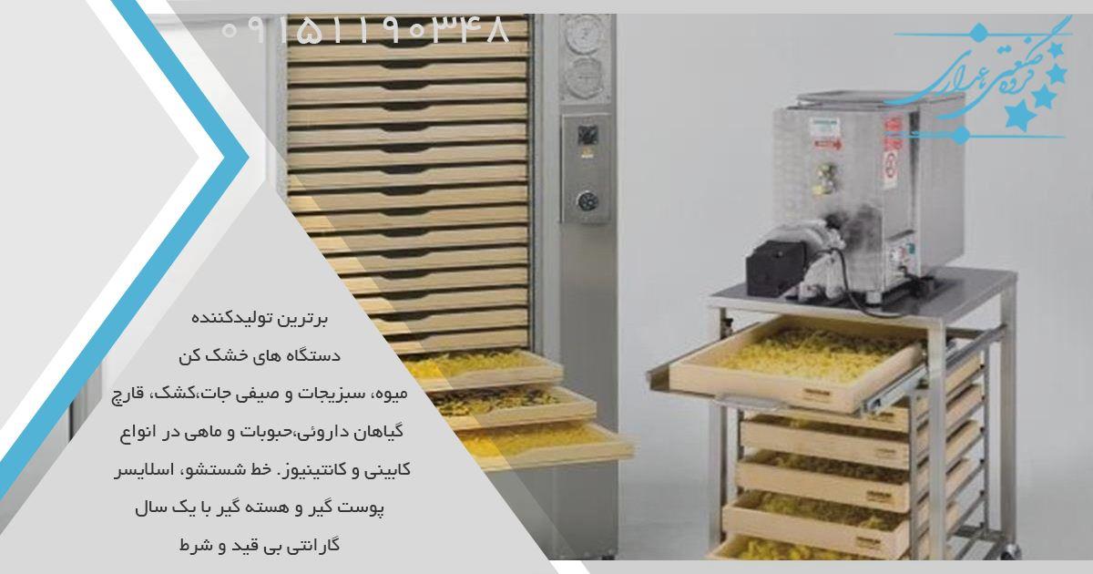 انواع دستگاه های میوه خشک کن صنعتی