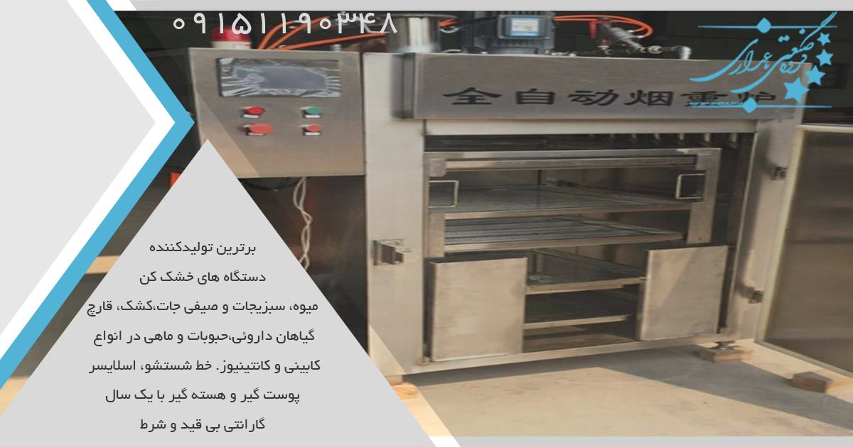 نگهداری و تعمیرات دستگاه میوه خشک کن صنعتی