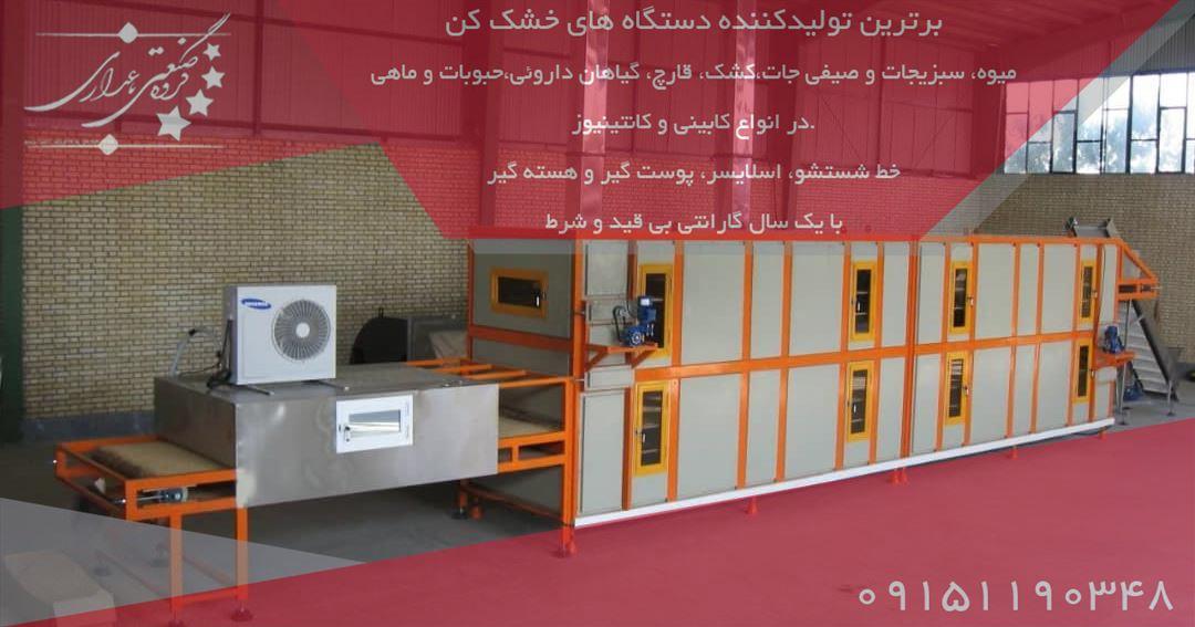 کارخانه سازنده دستگاه خشک کن میوه