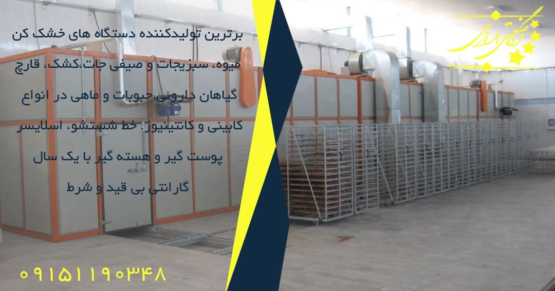 نگهداری و تعمیرات دستگاه خشک کن میوه ایرانی صنعتی