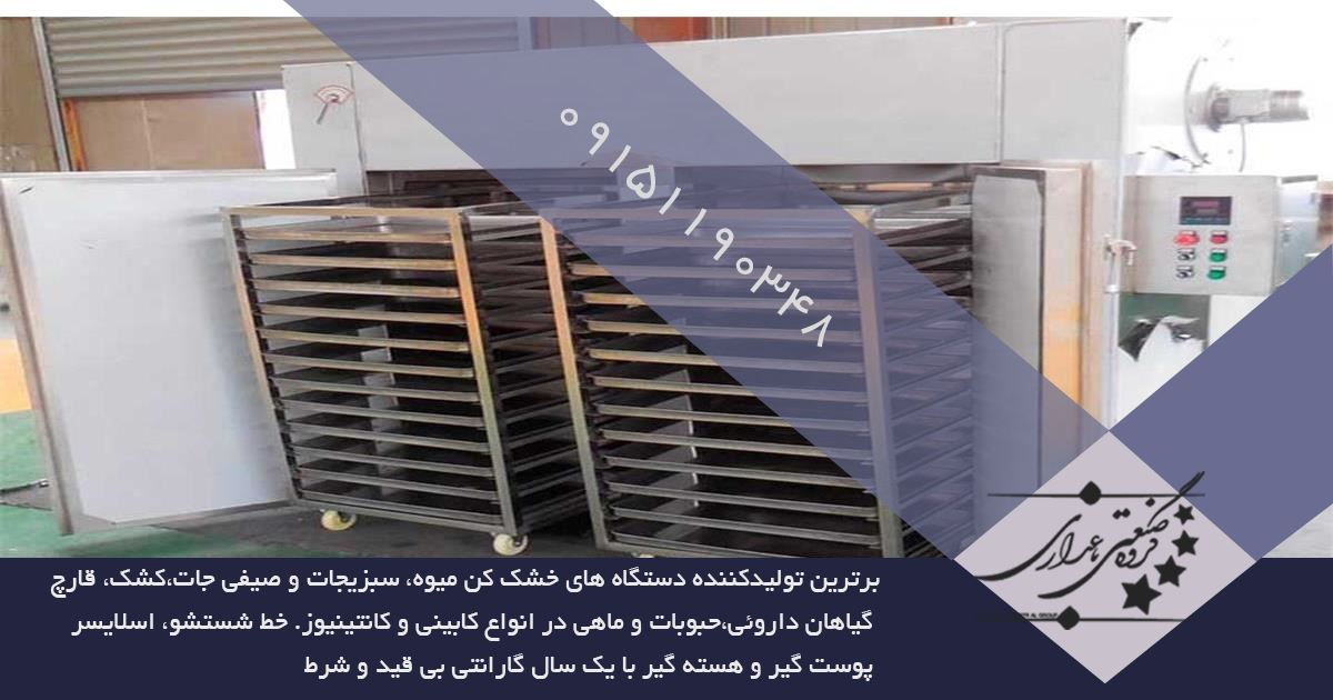 تولید کننده انواع دستگاه میوه خشک کن ایرانی صنعتی