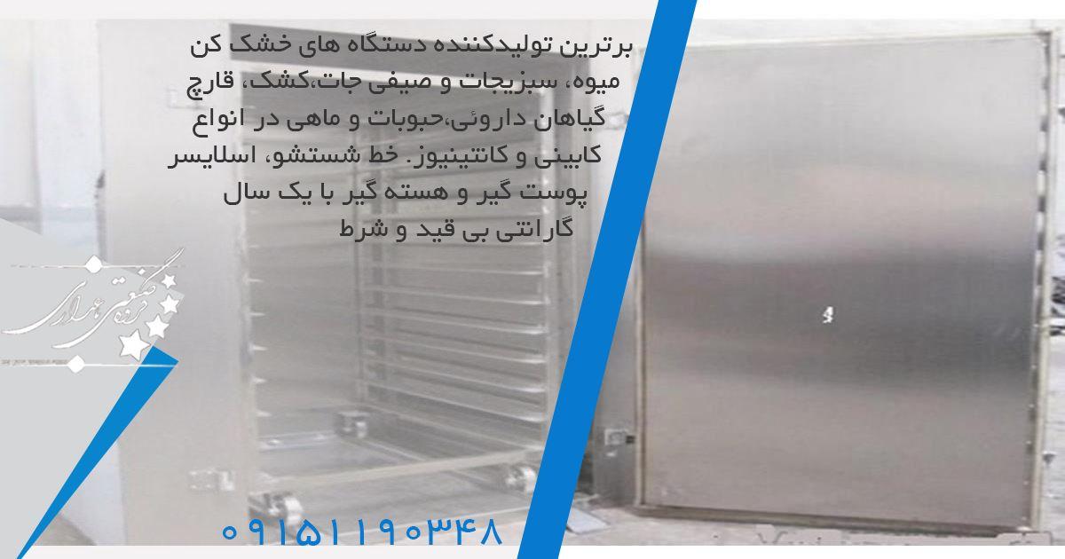 انواع برند های دستگاه خشک کن میوه ایرانی صنعتی