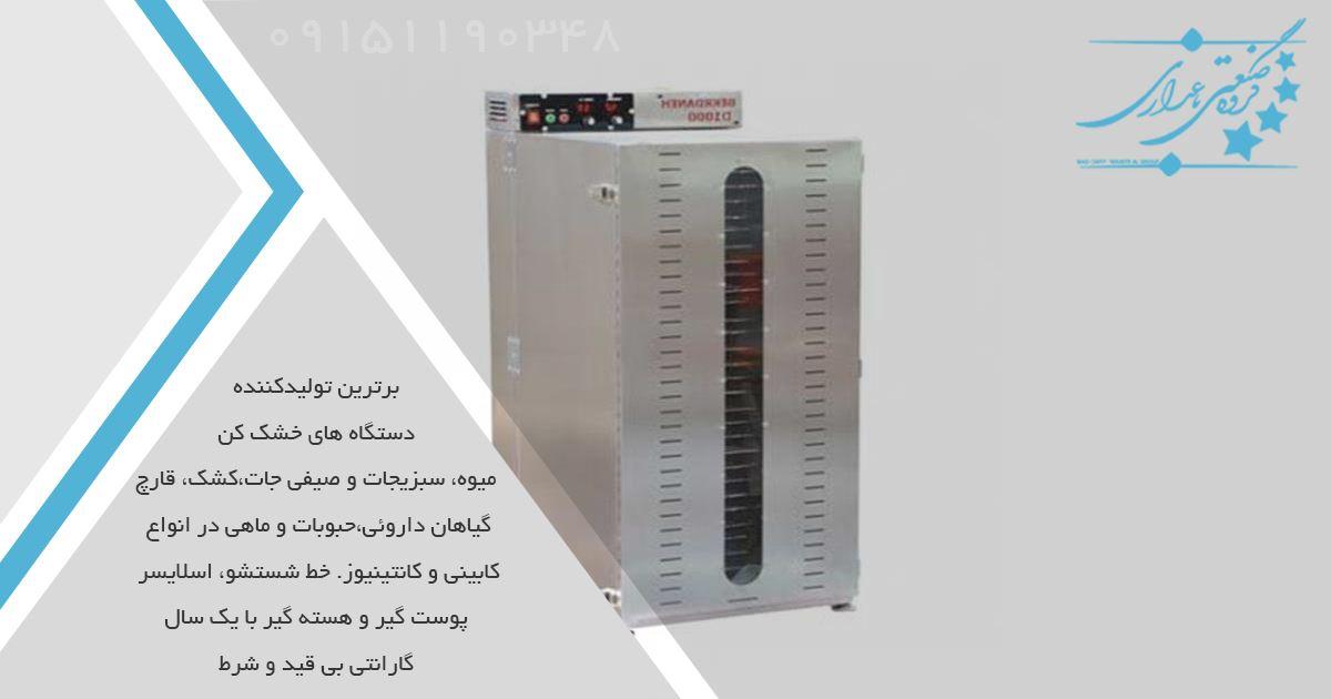 قیمت خرید دستگاه خشک کن میوه کابینتی