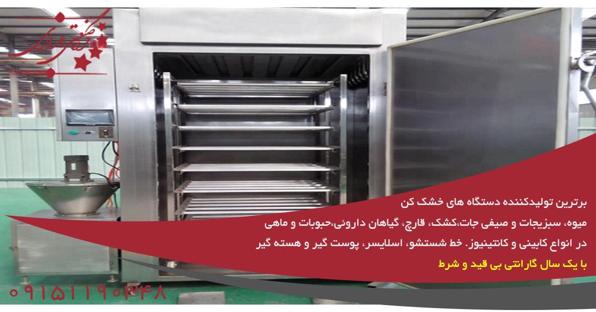 مزیت استفاده از دستگاه خشک کن