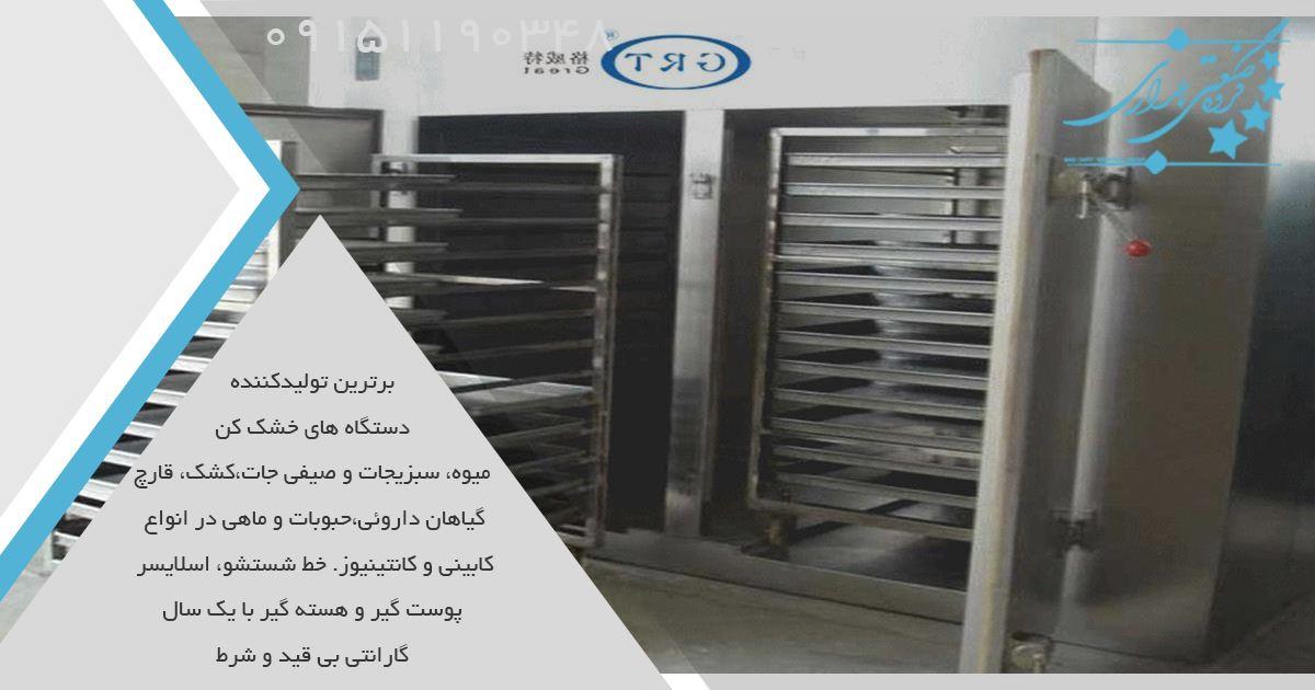 خرید دستگاه خشک کن به قیمت ارزان