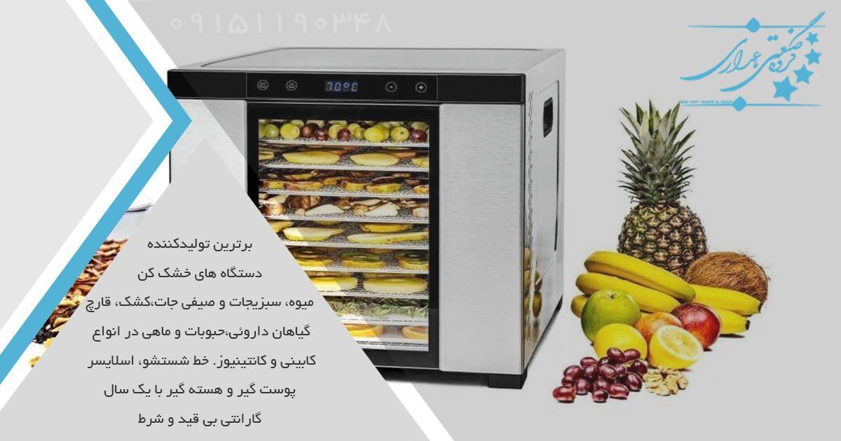 دستگاه خشک کن میوه کابینی