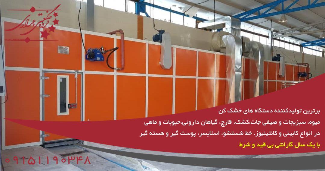 کارخانه دستگاه خشک کن میوه