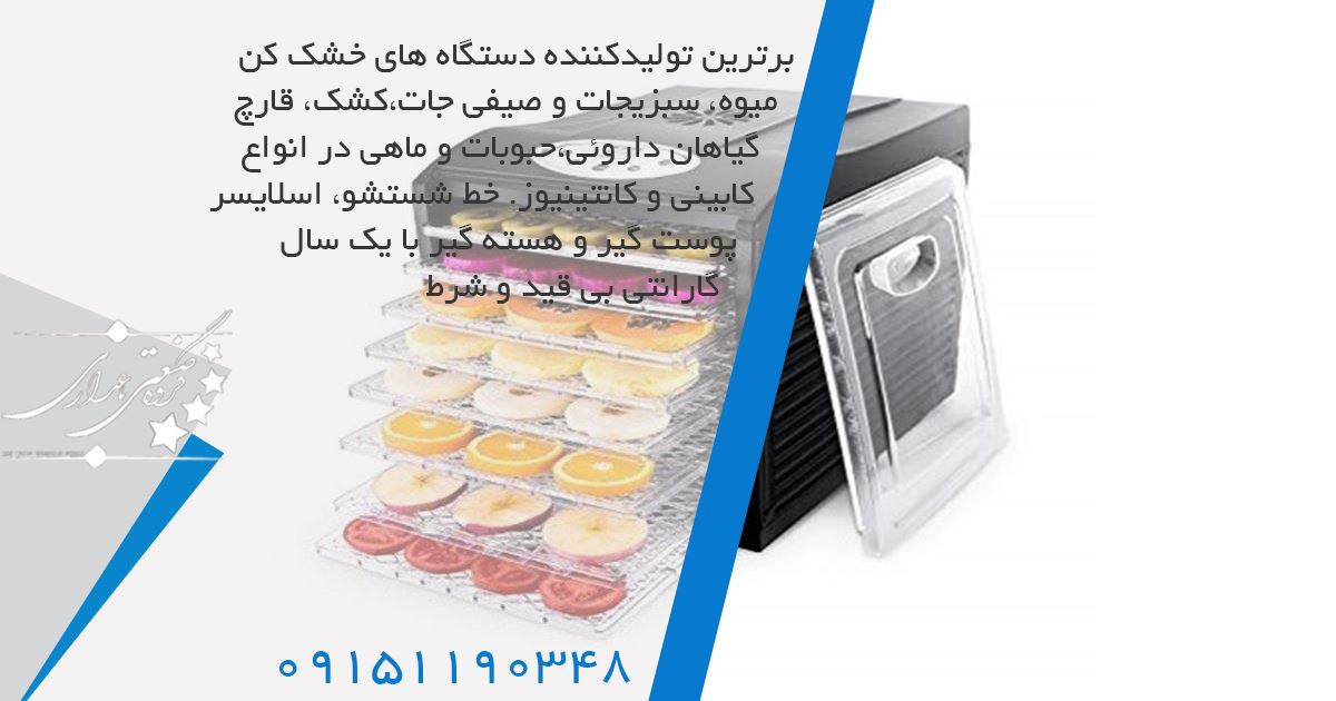 قیمت دستگاه خشک کن میوه