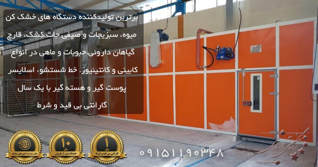 استفاده از دستگاه میوه خشک کن اصفهان