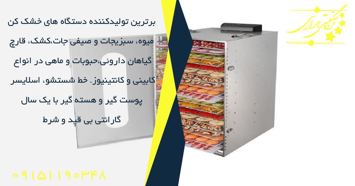روش های خشک کردن میوه در دستگاه میوه خشک کن اصفهان
