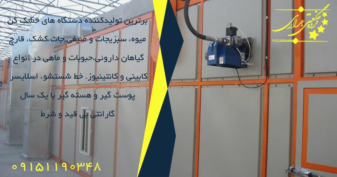 کارخانه سازنده دستگاه میوه خشک کن صنعتی