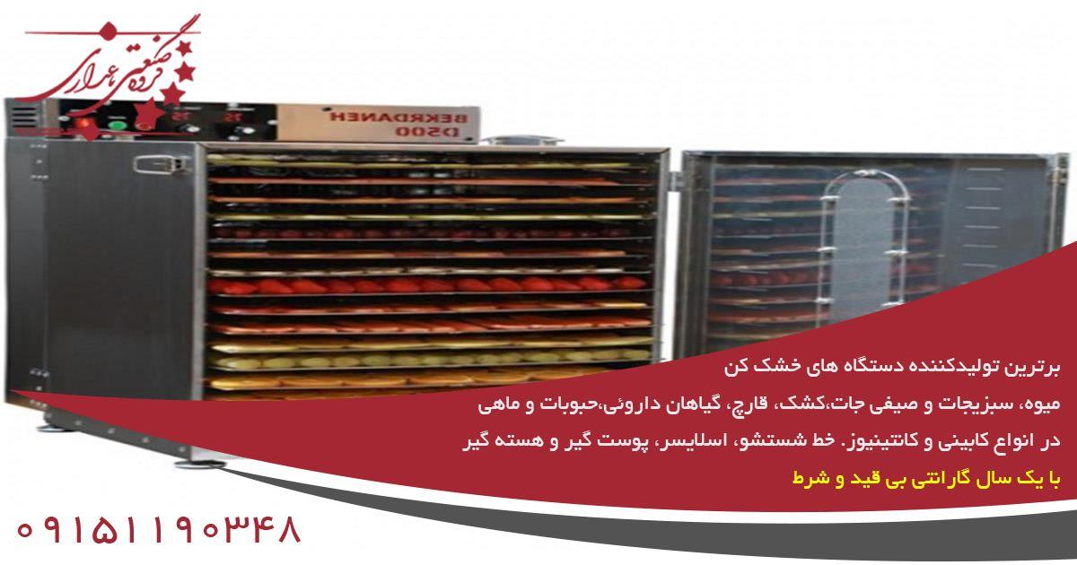 اشتغال زایی با تولید دستگاه میوه خشک کن