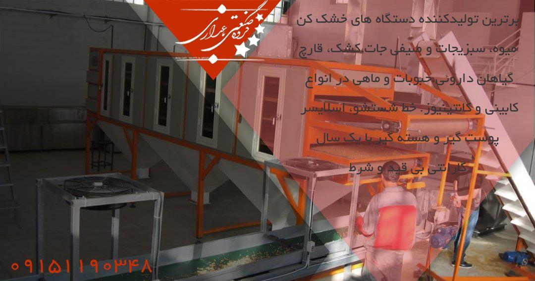 کاربرد دستگاه میوه خشک کن تهران