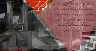 دستگاه میوه خشک کن تهران