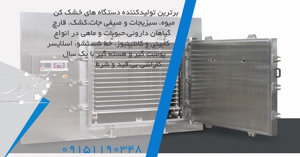 تولید دستگاه میوه خشک کن تهران