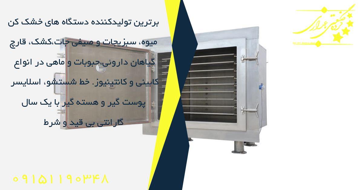 کاربرد دستگاه میوه خشک کن تهران در کارخانه ها