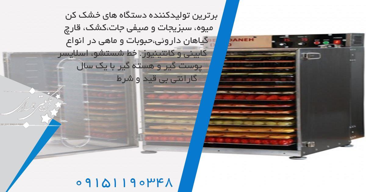 قیمت دستگاه میوه خشک کن خرید مستقیم