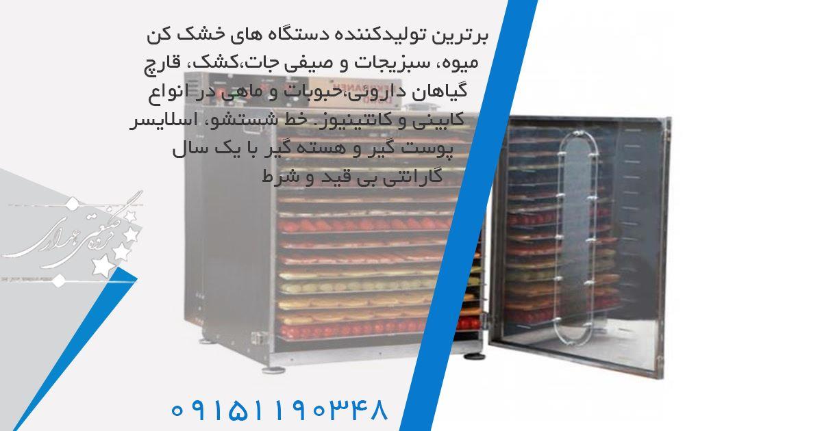 ارزان ترین قیمت دستگاه میوه خشک کن انگور