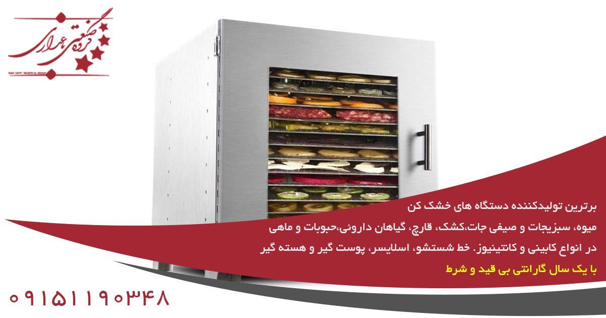 تولید کننده یک دستگاه میوه خشک کن صنعتی