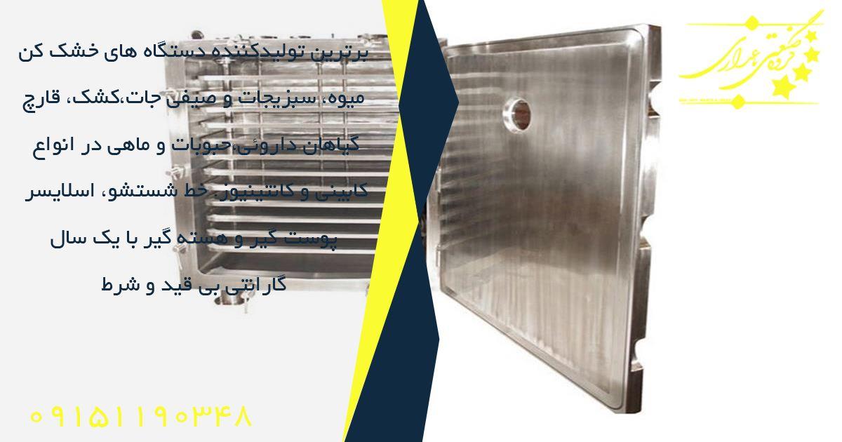 سیستم سیرکولاسیون موجود در خشک کن های حرارتی