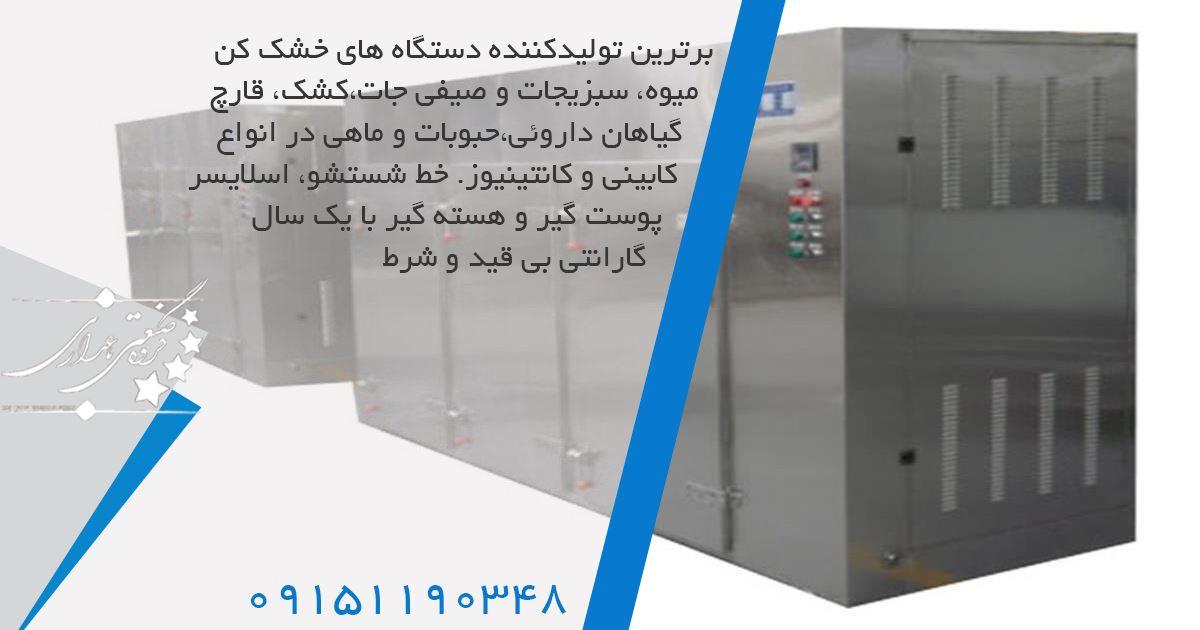 دفتر فروش دستگاه خشک کن میوه در مشهد